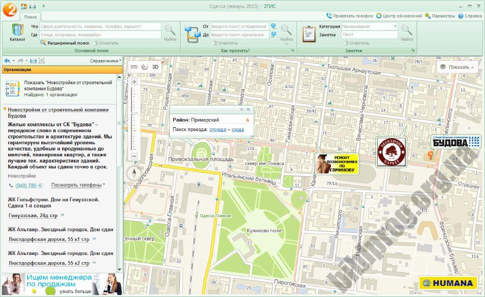 Скриншот 2ГИС