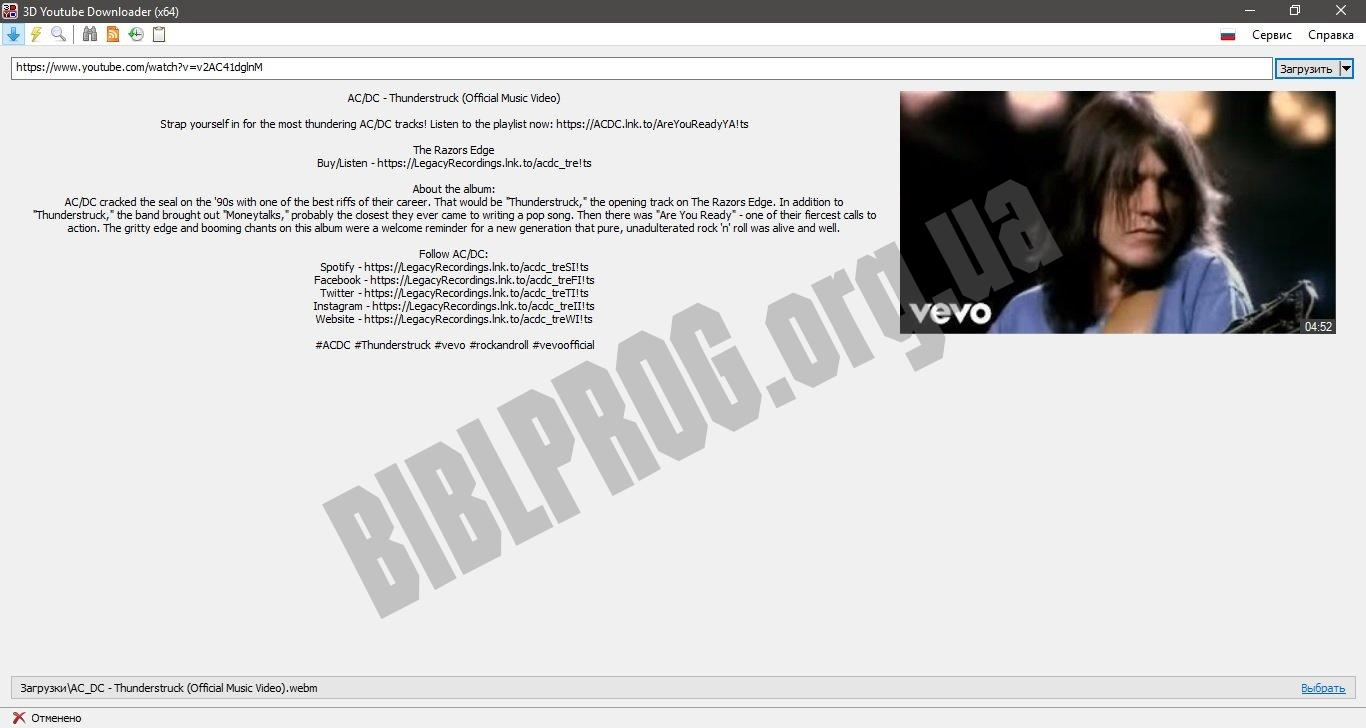 Скриншот 3D Youtube Downloader