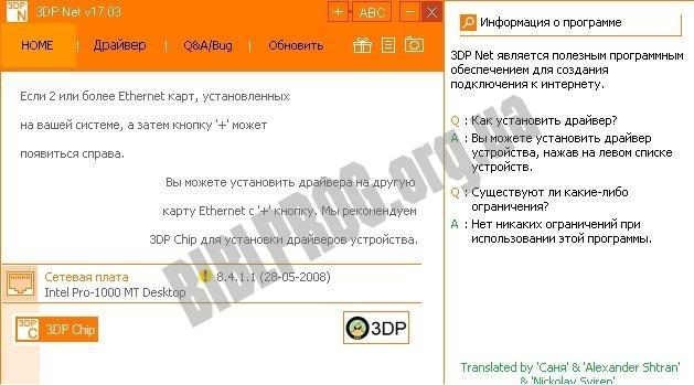Скриншот 3DP Net