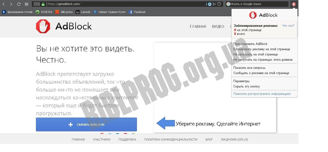 Скриншот AdBlock