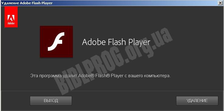 Скриншот Adobe Flash Player Uninstaller