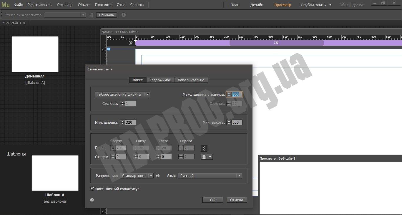 Скриншот Adobe Muse