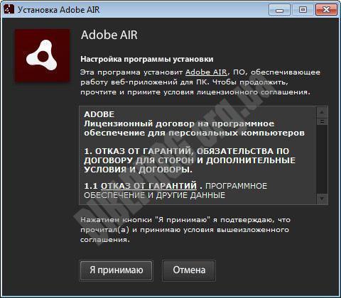 Скриншот Adobe AIR