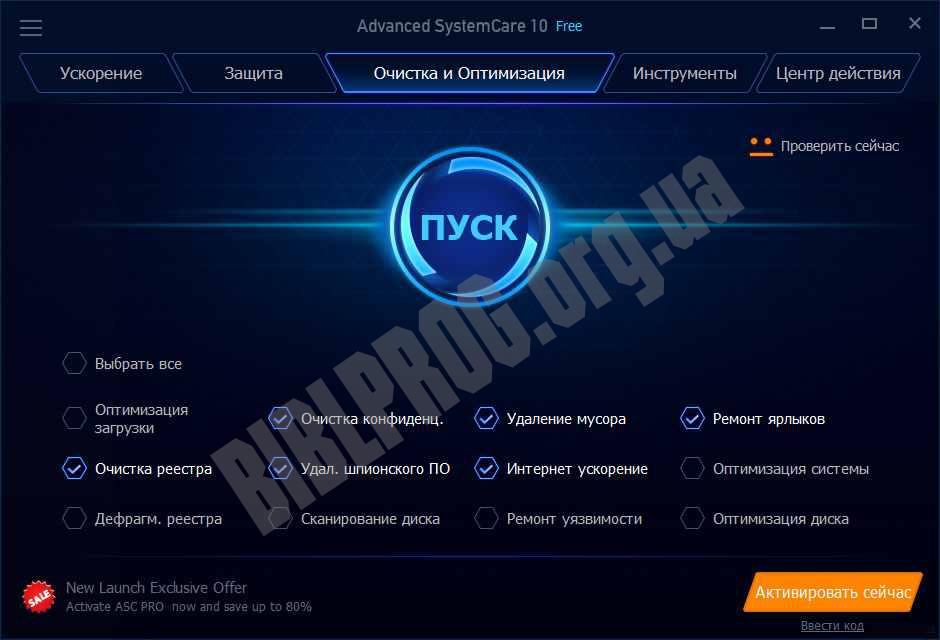 Скриншот Advanced SystemCare Free