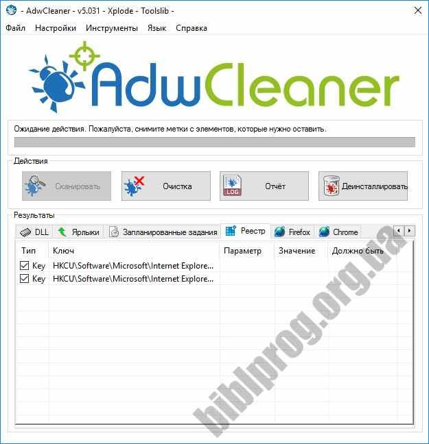 Скриншот AdwCleaner