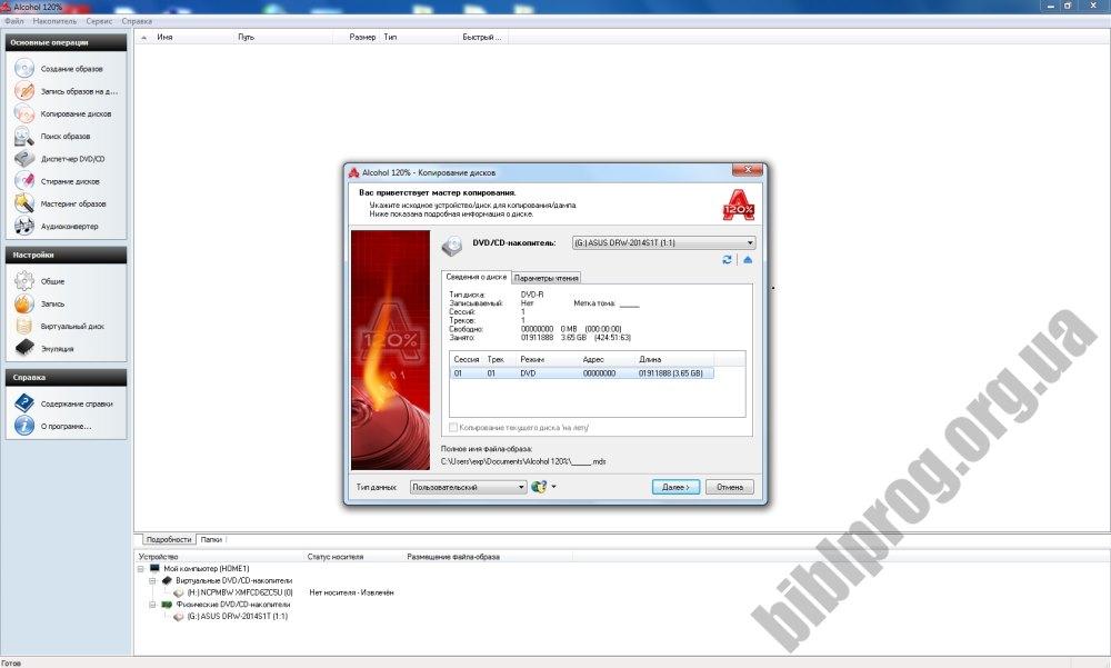 Программа для создания сайта на компьютере 32 или 64