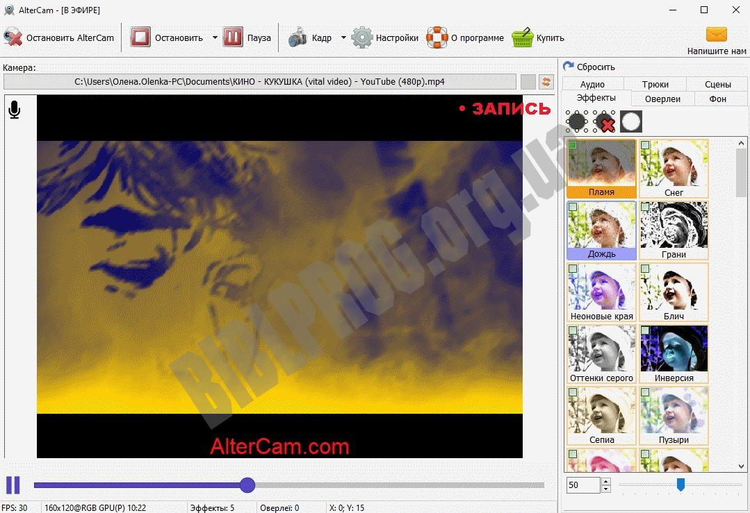 Скриншот AlterCam