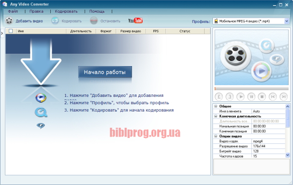 http://biblprog.org.ua/programsimages/any_video_converter/any_video_converter.png