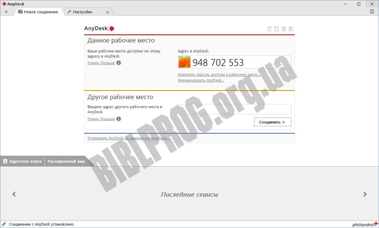 Скриншот AnyDesk