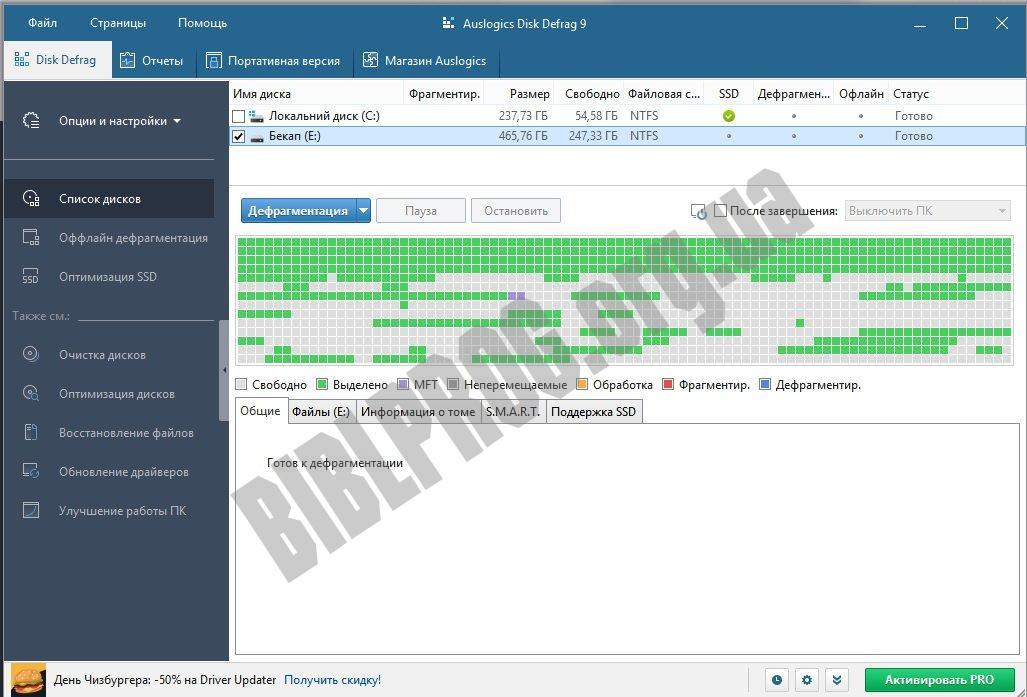 Скриншот Auslogics Disk Defrag