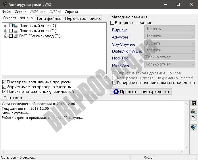 Скриншот AutoLogger