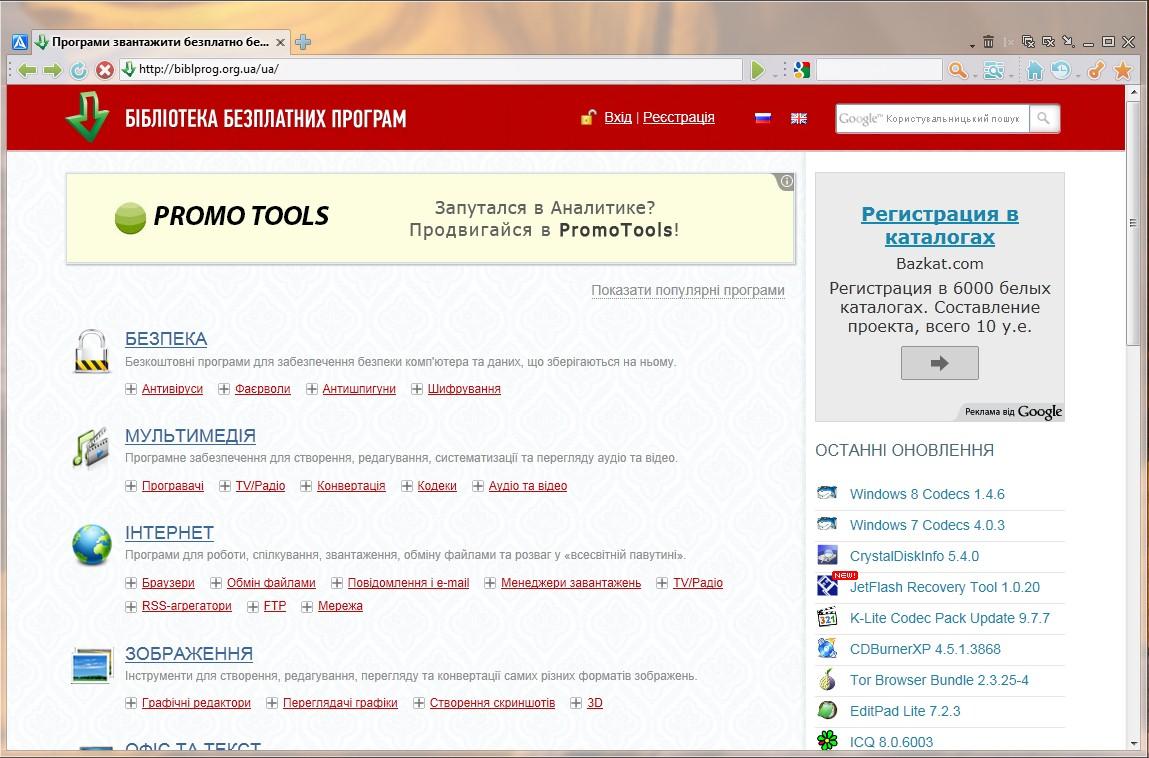 Скриншот Avant Browser
