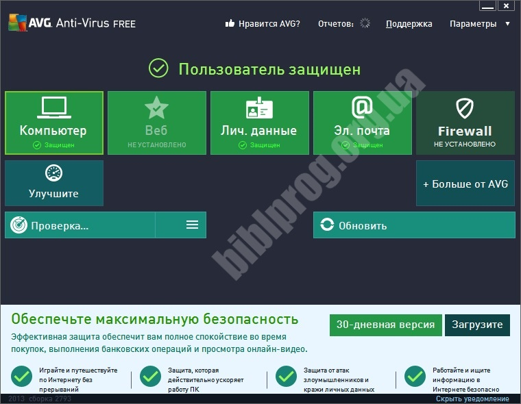 Скачать avg is 2015 win 7-64 торрент