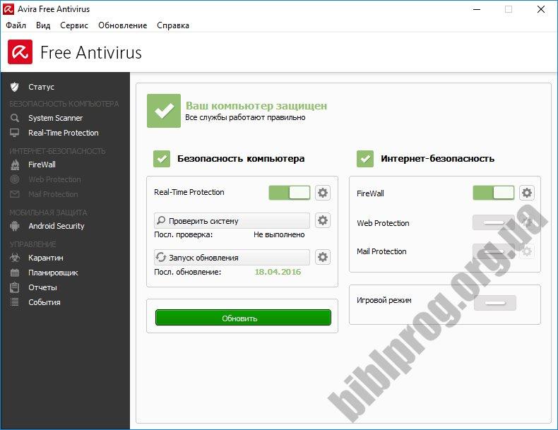 Скриншот Avira Free Antivirus