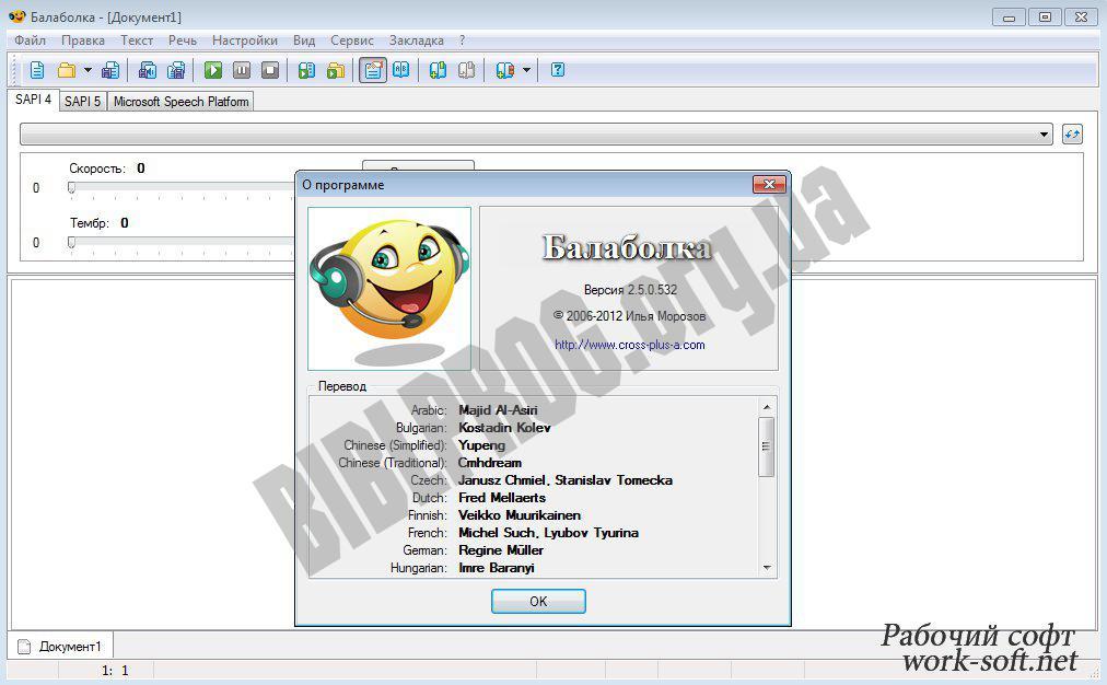 Скриншот Balabolka