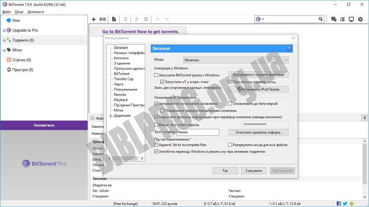 Скриншот BitTorrent