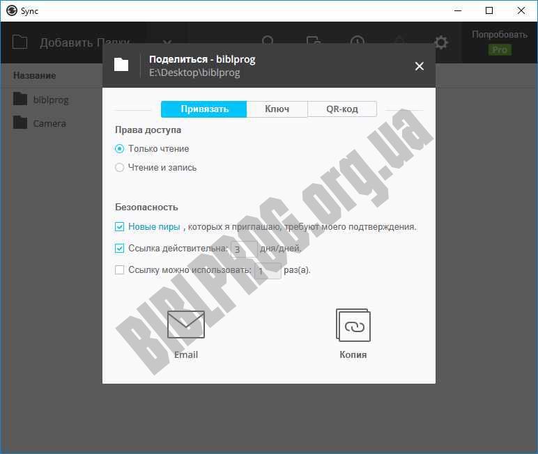 Скриншот Resilio Sync