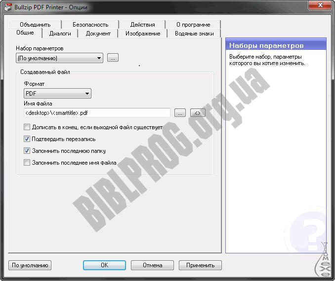 Скриншот Bullzip PDF Printer