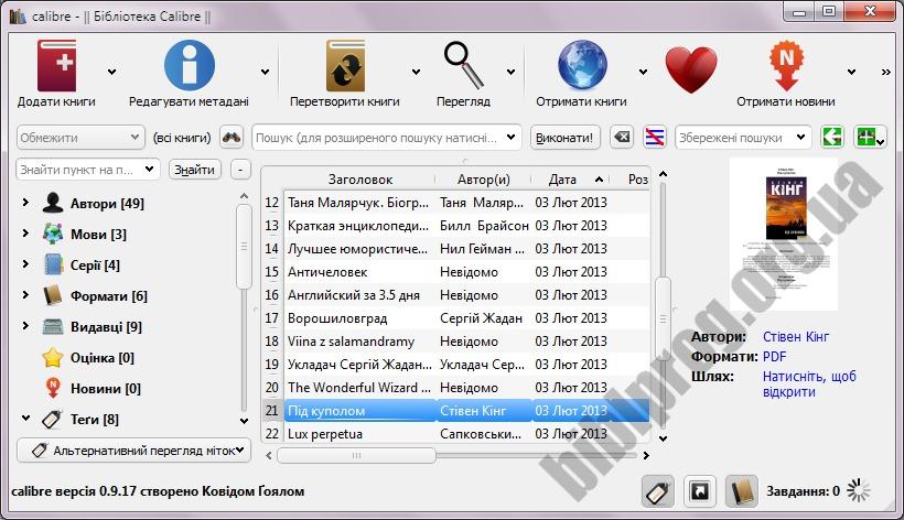 Скриншот Calibre