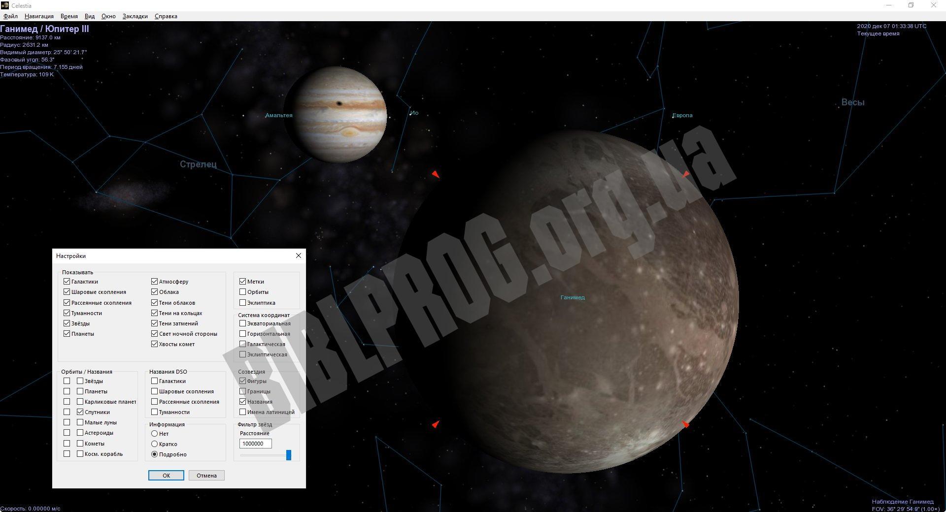 Скриншот Celestia