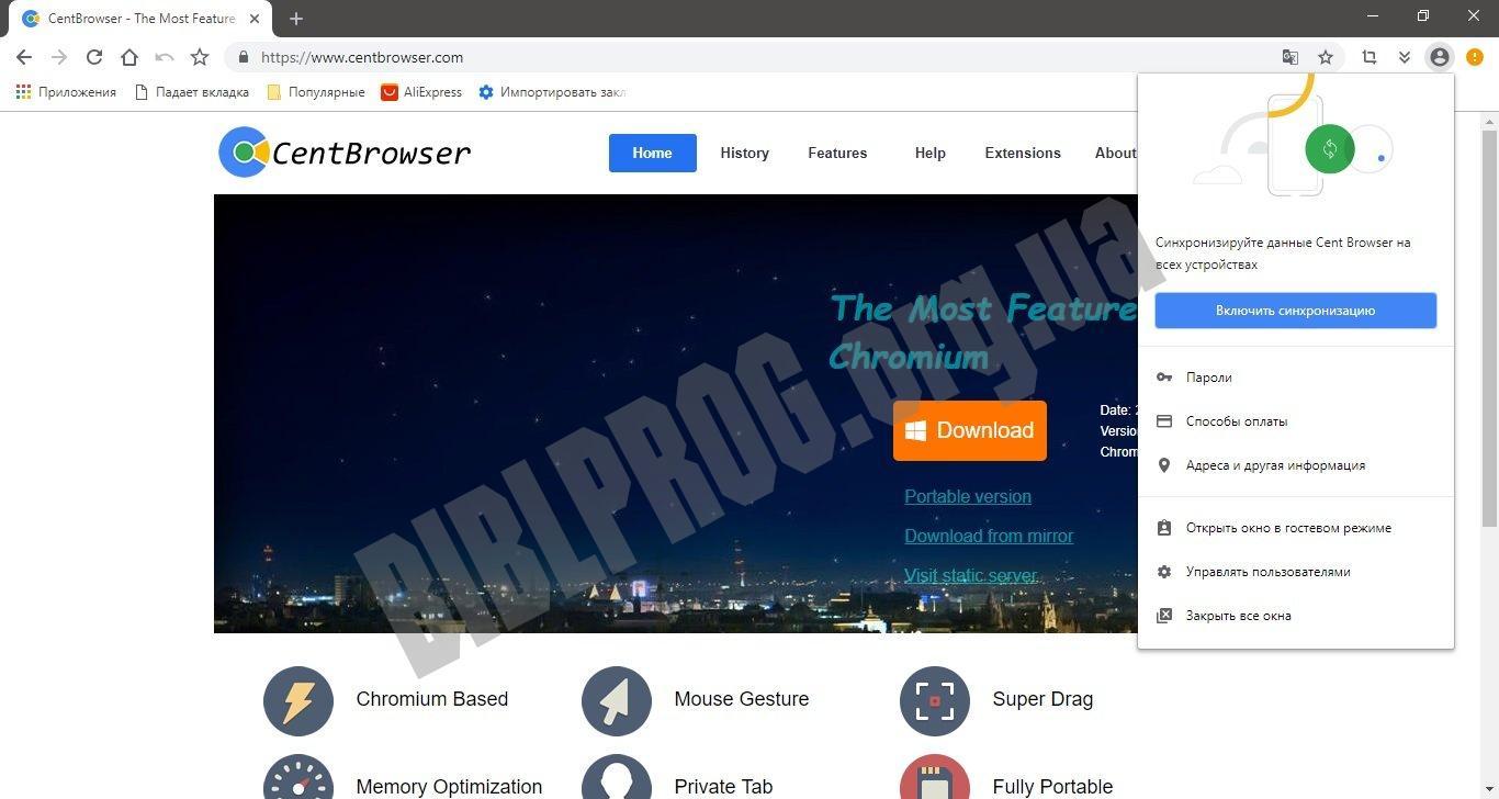 Скриншот Cent Browser