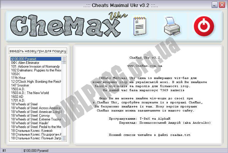 Скриншот CheMax Ukr