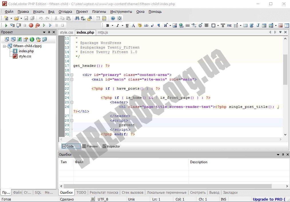 Скриншот CodeLobster IDE