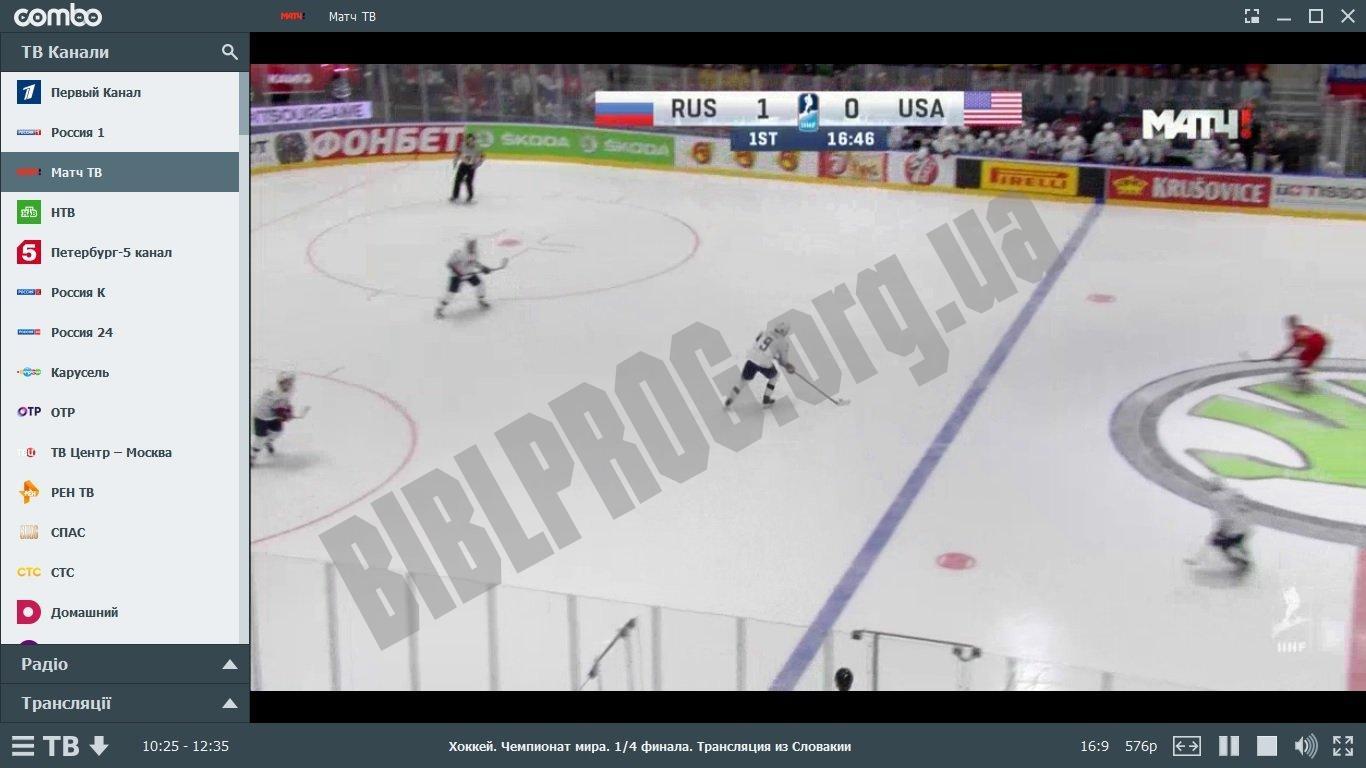 Скриншот ComboPlayer