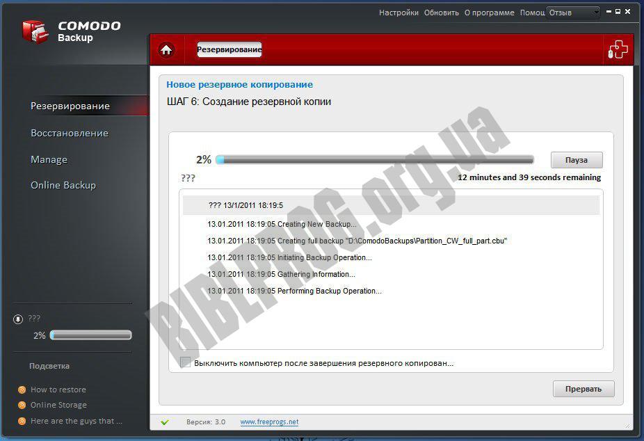 Скриншот Comodo BackUp