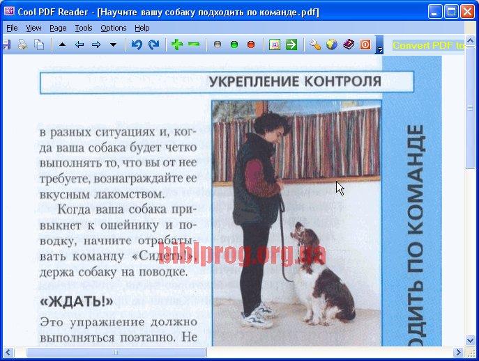 читалка pdf скачать бесплатно - фото 3