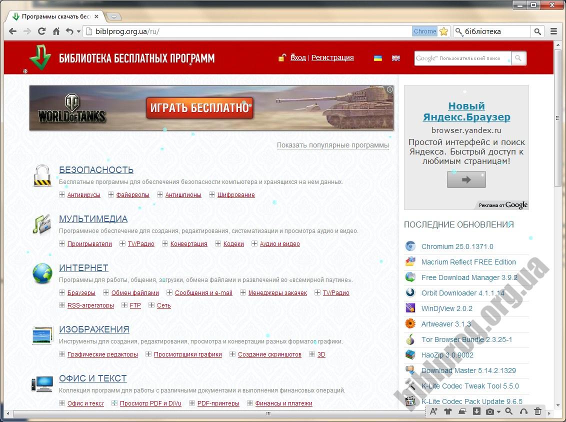 Скриншот CoolNovo
