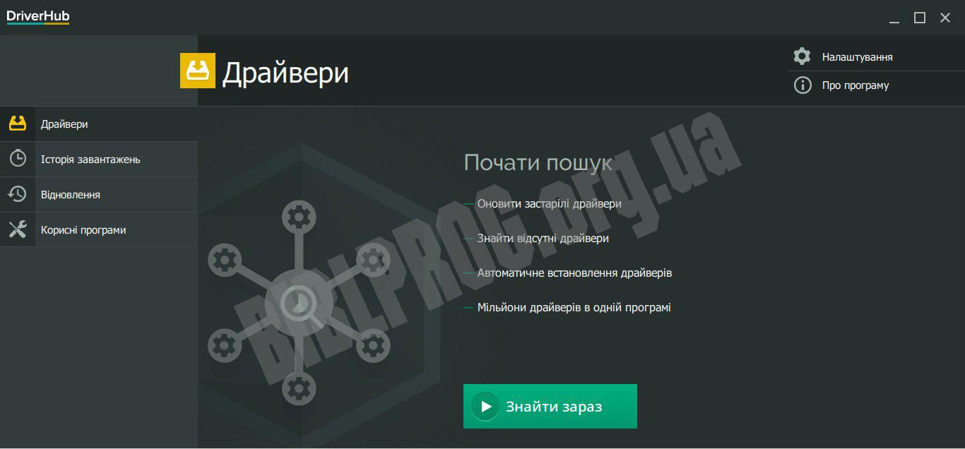 Скриншот DriverHub