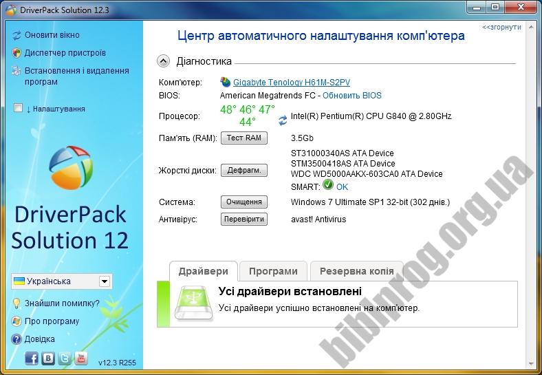Скриншот DriverPack Solution