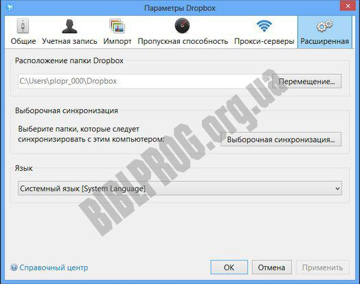Скриншот Dropbox