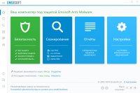 Emsisoft Anti-Malware Free