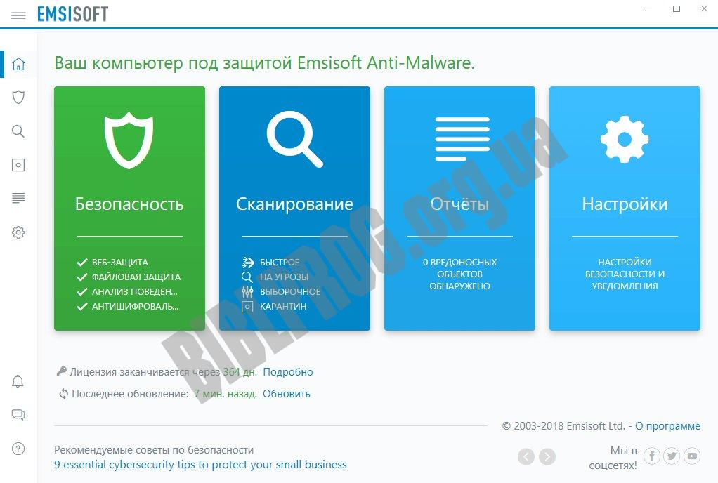 Скриншот Emsisoft Anti-Malware Free