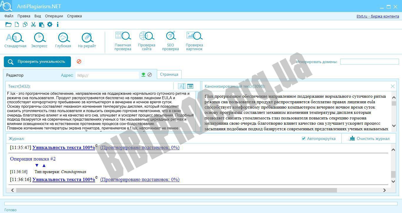 Скриншот Etxt Антиплагиат