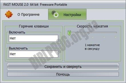 Скриншот Fast Mouse