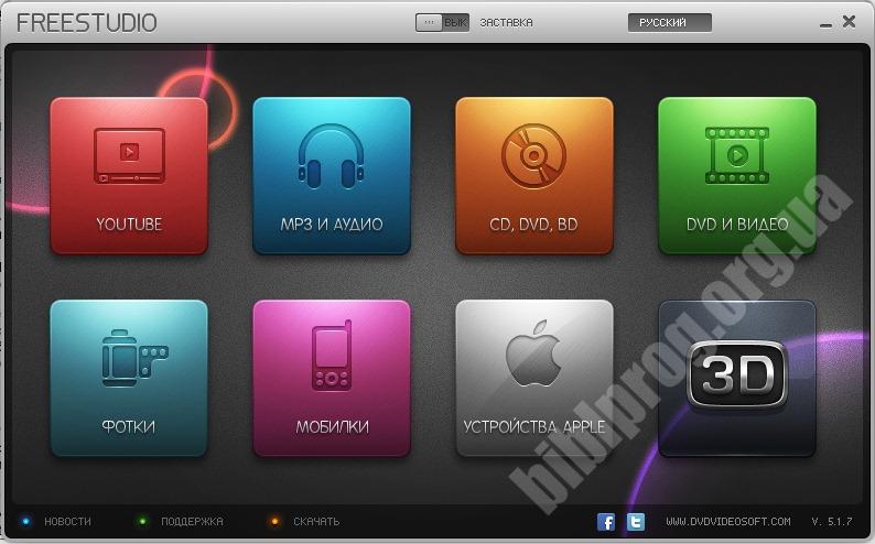 Скриншот Free Studio