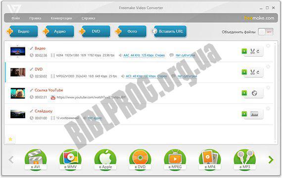 Скриншот Freemake Video Converter