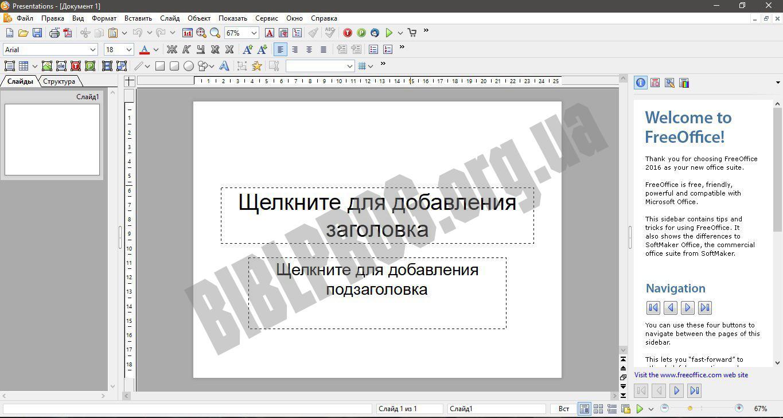 Скриншот FreeOffice