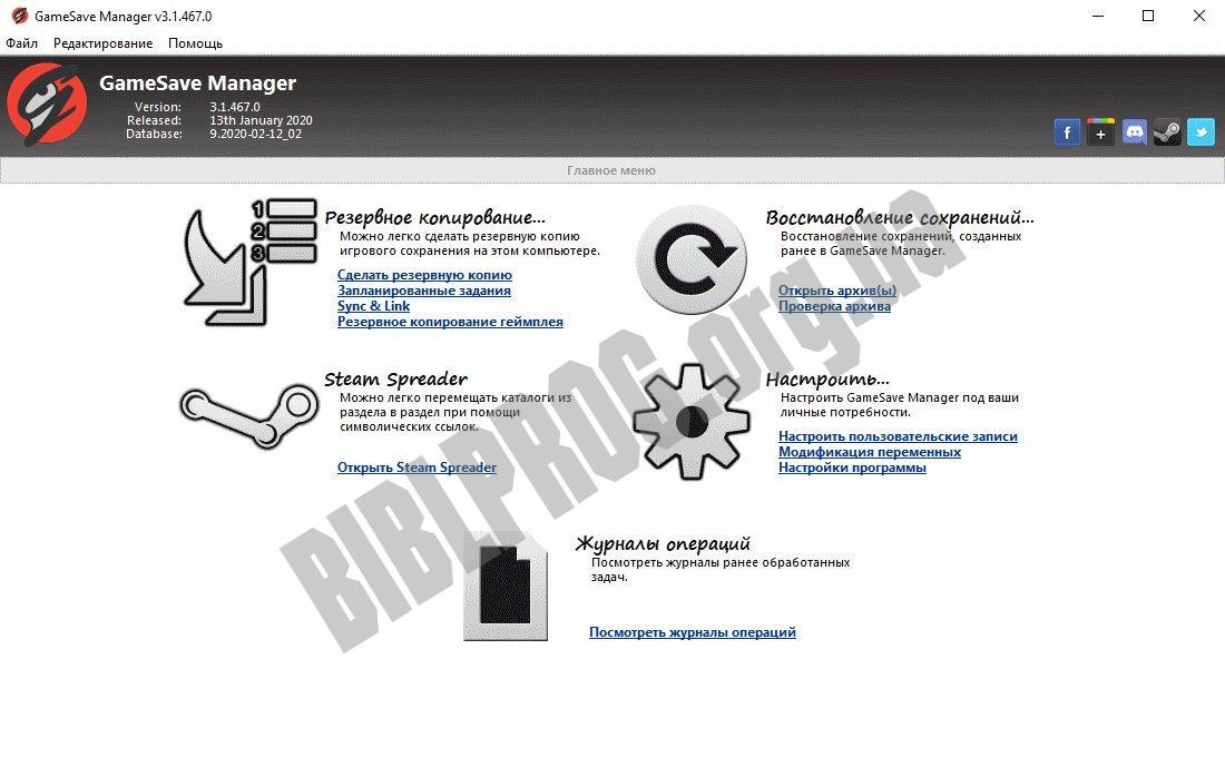 Скриншот GameSave Manager
