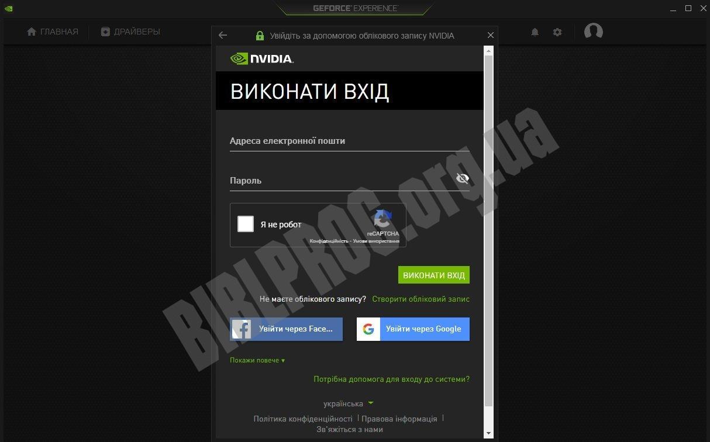 Скриншот GeForce Experience