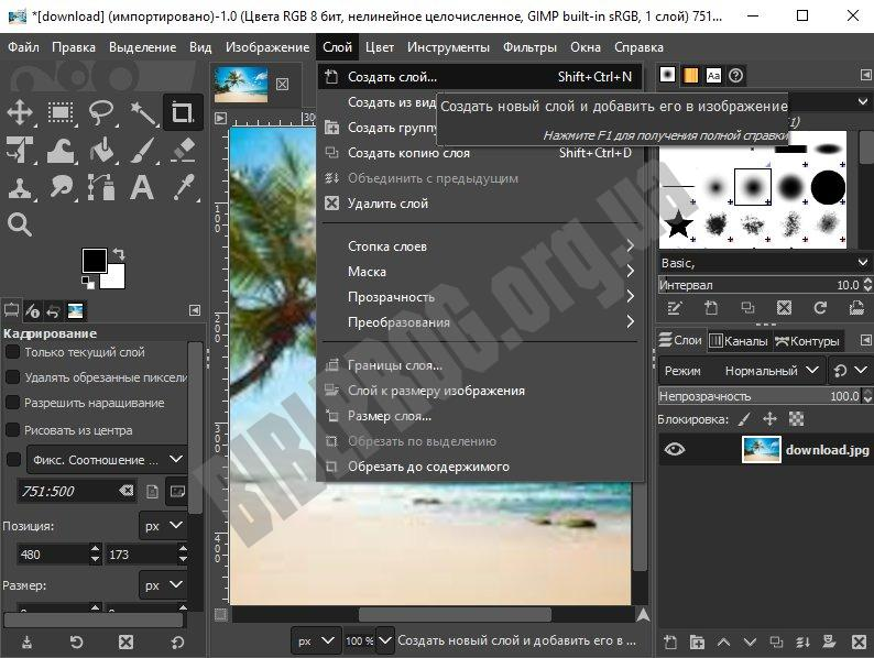 Скриншот GIMP Portable