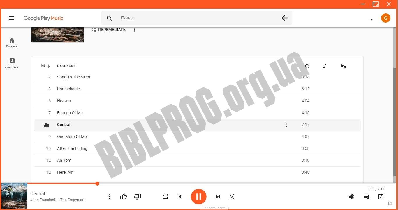 Скриншот Google Play Music Desktop Player