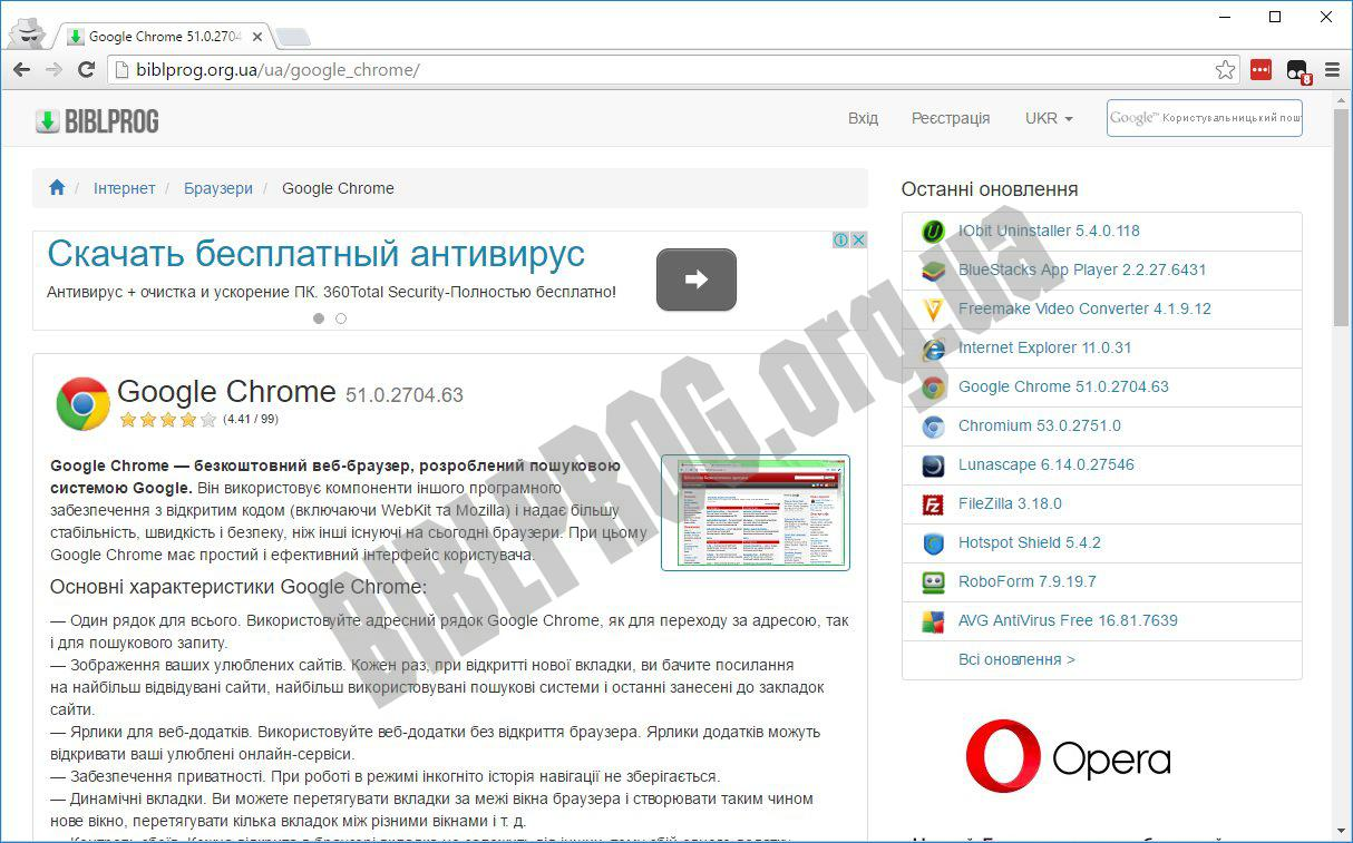 Скриншот Google Chrome