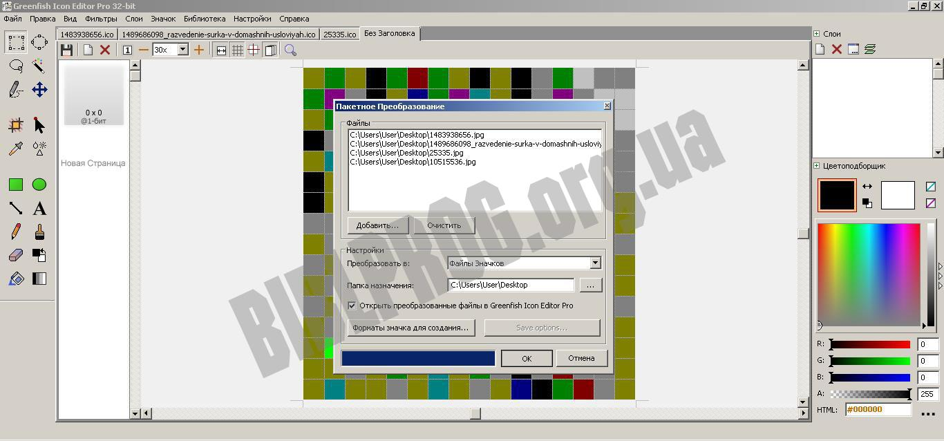 Скриншот Greenfish Icon Editor Pro