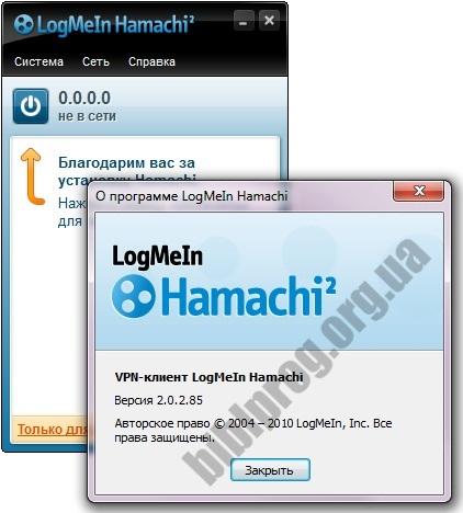 Скриншот Hamachi