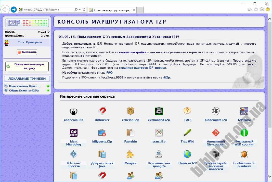 Скриншот I2P