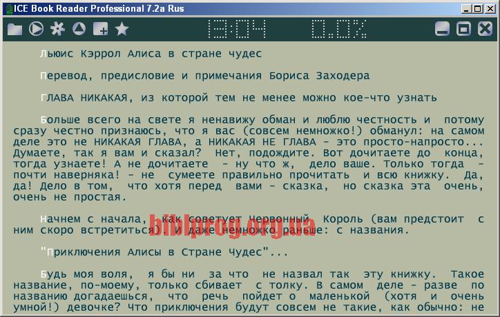 Ice book reader rus скачать бесплатно
